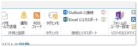 sharepoint maniacs sharepoint 2013 で outlookに接続 がグ